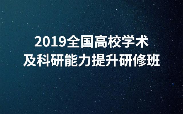 2019全国高校学术及科研能力提升研修班(成都)