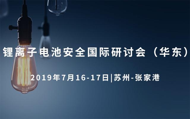 2019锂离子电池安全国际研讨会(华东-苏州)