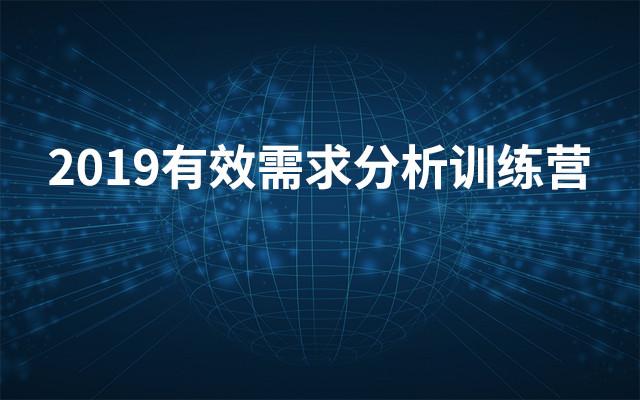 2019有效需求分析训练营(11月深圳班)