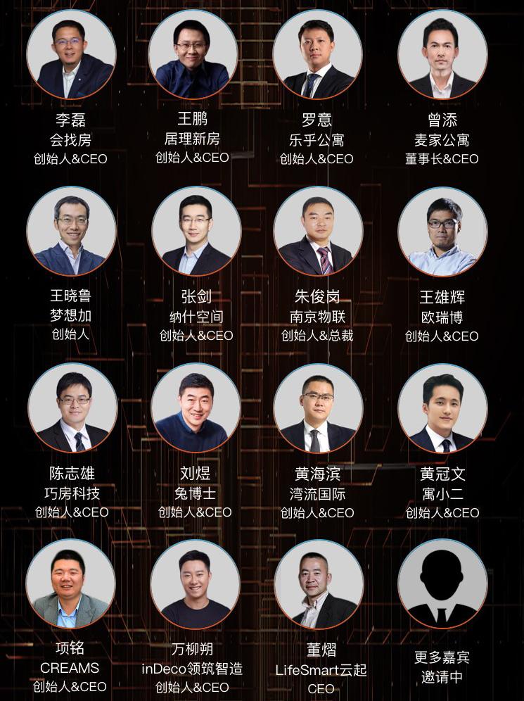 2019爱分析·中国房地产科技高峰论坛(北京)