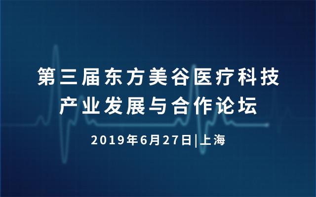 2019第三届东方美谷医疗科技产业发展与合作论坛(上海)