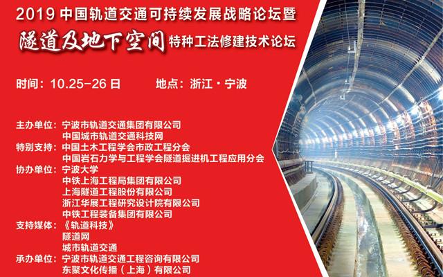 2019中国轨道交通可持续发展战略论坛暨隧道及地下空间特种工法修建技术论坛(宁波)