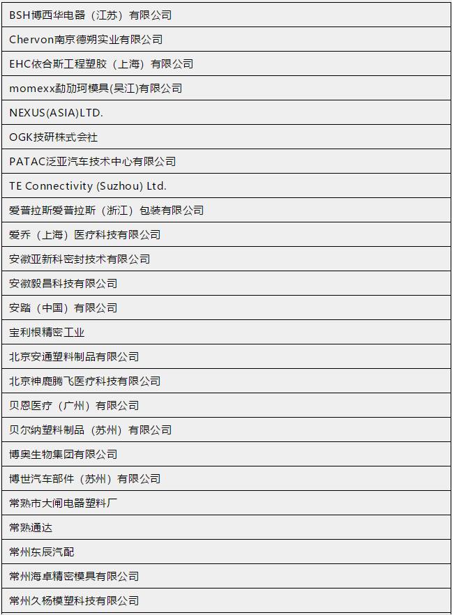 2019第三届双色/多色注塑成型技术研讨会(苏州)