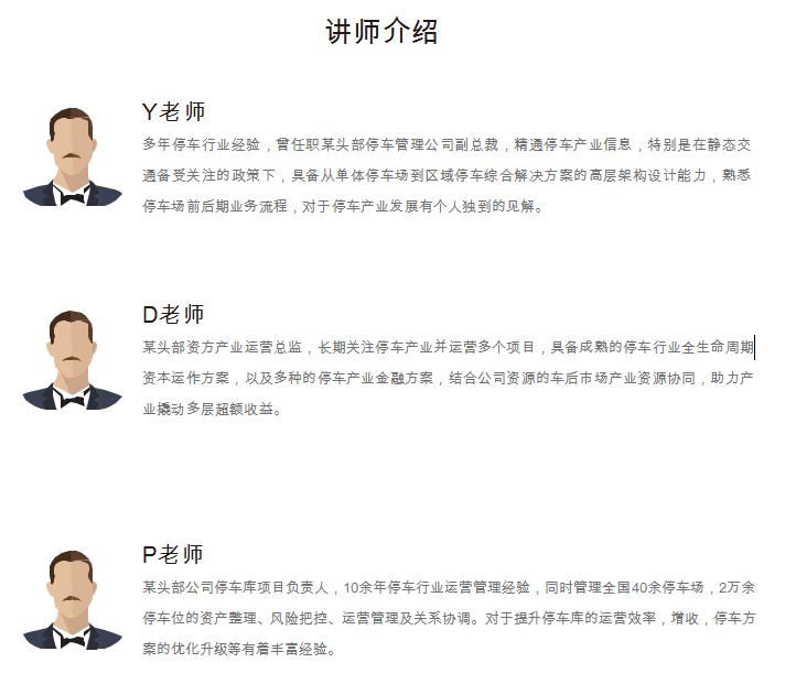 2019智慧停车产业投资与运营实战培训(上海)
