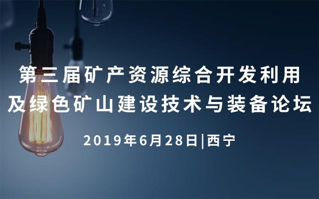 2019第三届矿产资源综合开发利用及绿色矿山建设技术与装备论坛(西宁)