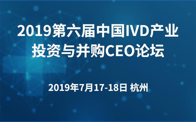 2019第六届中国IVD产业投资与并购CEO论坛(杭州)
