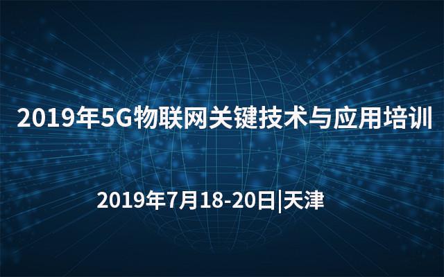 2019年5G物联网关键技术与应用培训(天津)