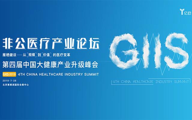 雁栖健谈 GIIS 2019非公医疗产业论坛(北京)