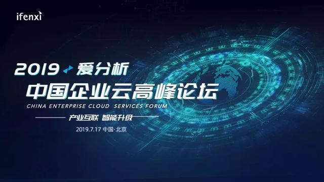 2019爱分析·中国企业云高峰论坛(北京)
