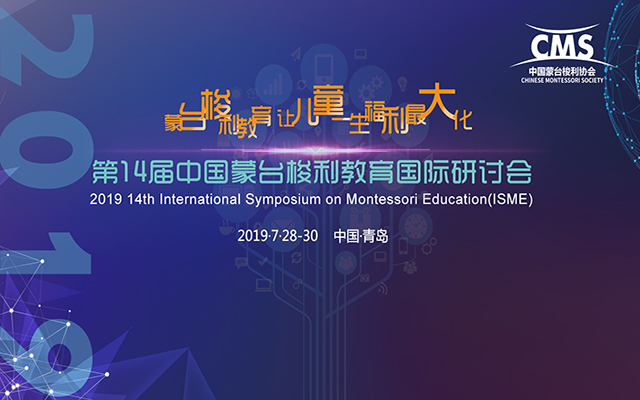 2019第14届中国蒙台梭利教育国际研讨会(青岛)