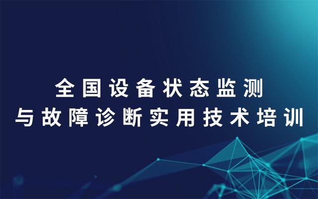 2019全国设备状态监测与故障诊断实用技术培训(7月秦皇岛班)