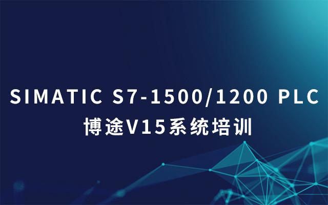 2019SIMATIC S7-1500/1200 PLC 博途V15系统培训(7月秦皇岛班)