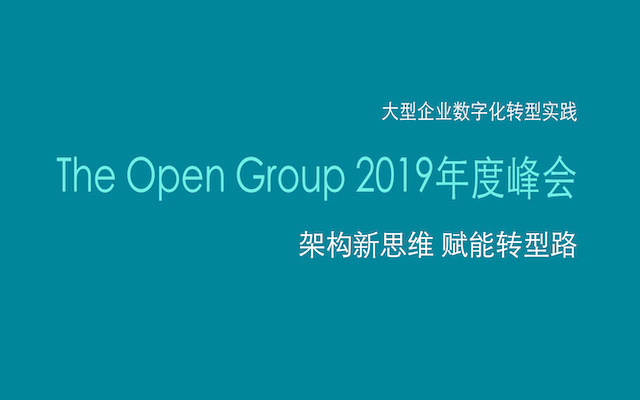 大型企业数字化转型最佳实践(上海)——The Open Group 2019年度峰会暨颁奖典礼