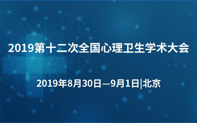2019第十二次全国心理卫生学术大会(北京)