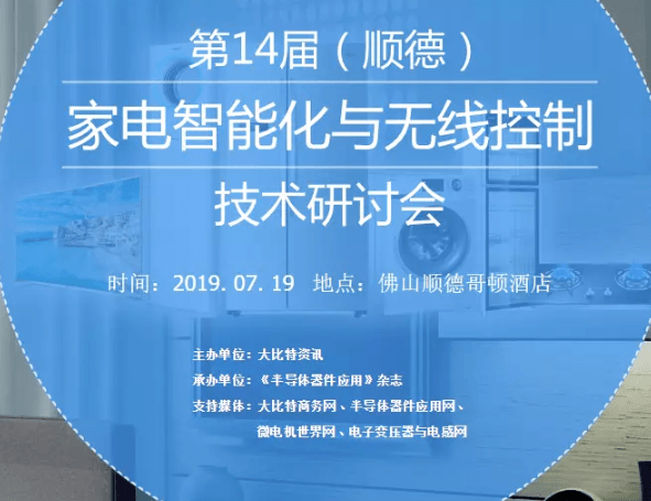 2019第14届(顺德)家电智能化与无线控制技术研讨会