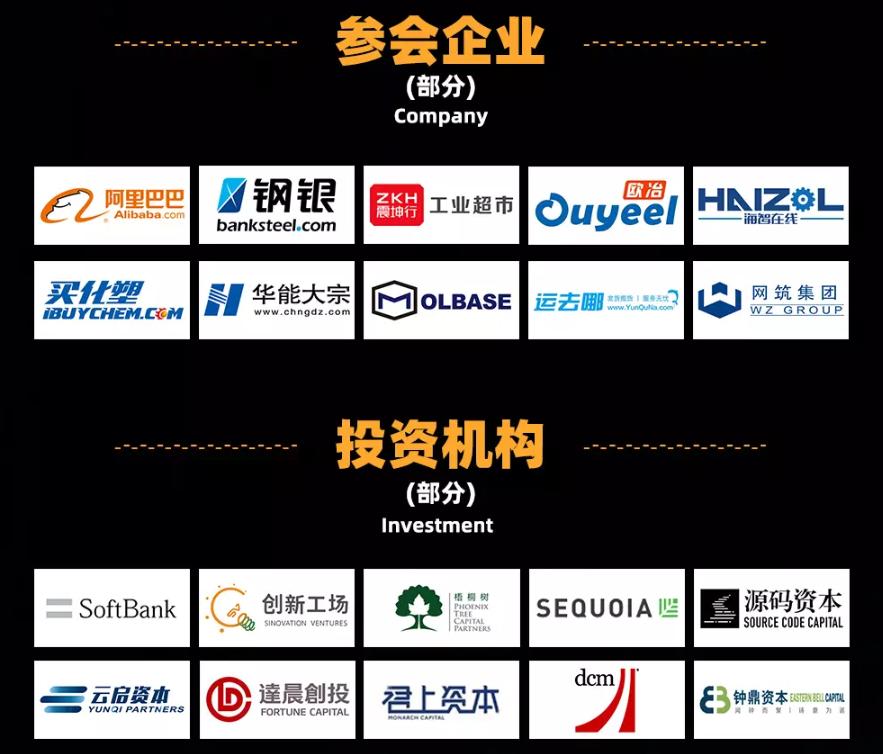 2019中国产业互联网领袖峰会(上海)