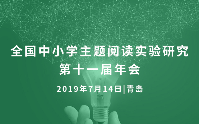 2019全国中小学主题阅读实验研究第十一届年会(青岛数学专场)