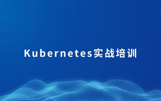 2019Kubernetes实战培训(8月成都班)