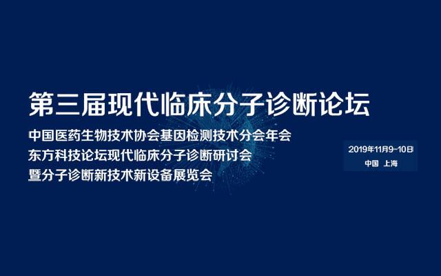 2019第三届现代临床分子诊断研讨会(上海)