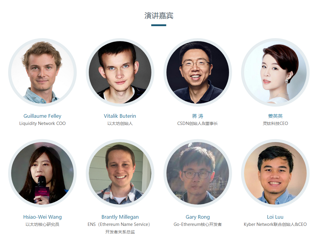 2019以太坊开发者及应用峰会(北京)