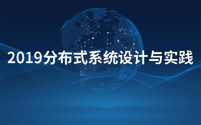 2019分布式系统设计与实践(10月成都班)