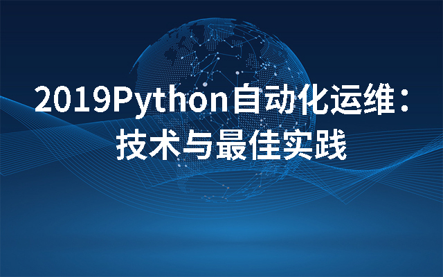 2019Python自动化运维:技术与最佳实践(深圳)