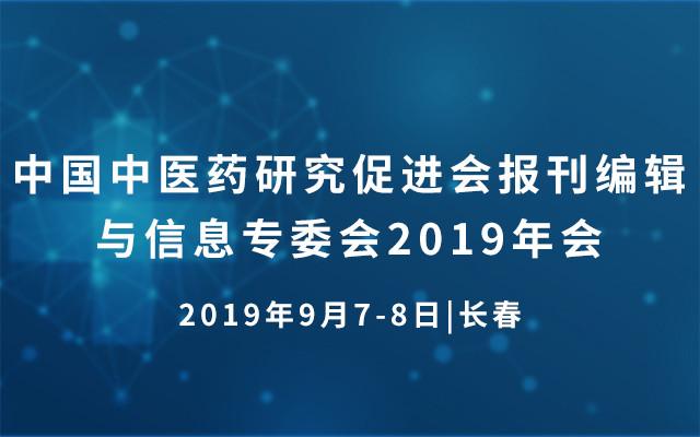 中国中医药研究促进会报刊编辑与信息专委会2019年会(长春)