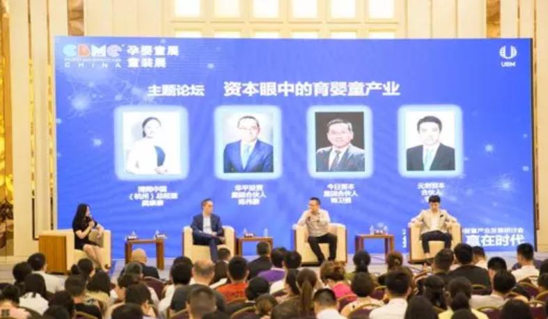 2019 CBME 中国孕婴童产业峰会 (上海)