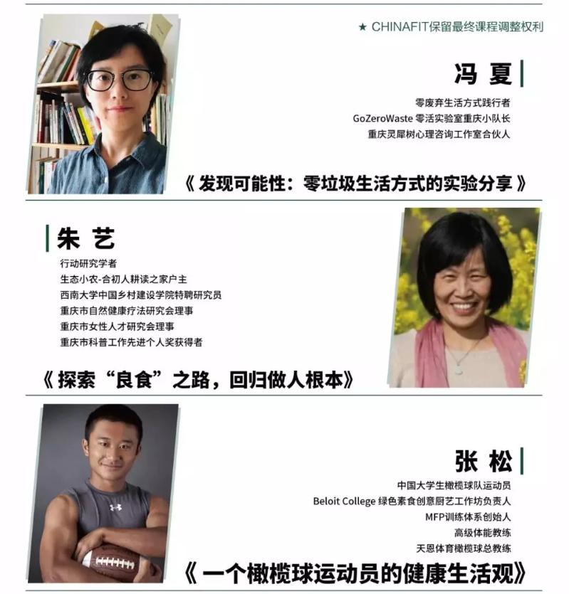 2019CHINAFIT健康营养与素食论坛重庆站