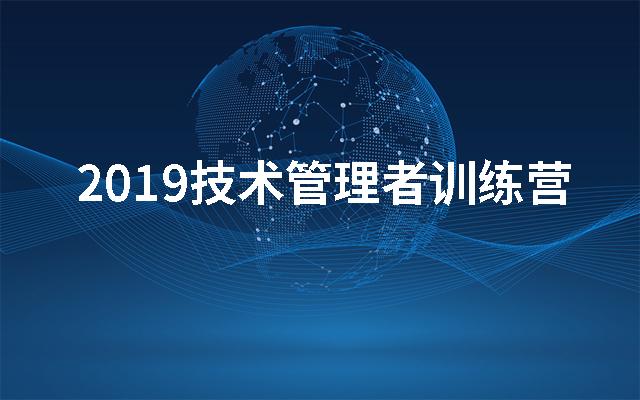 2019技术管理者训练营(成都)