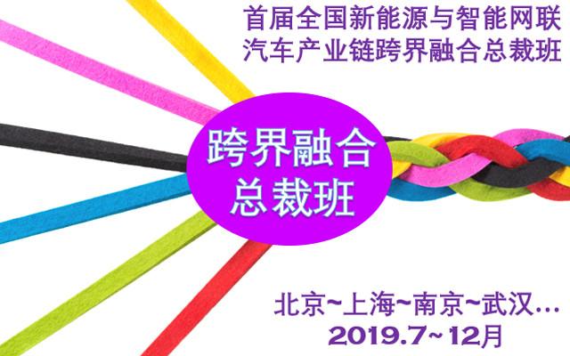2019首届全国新能源与智能网联汽车产业链跨界融合总裁班(全国多地)