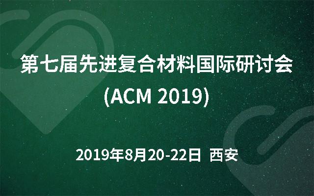 第七届先进复合材料国际研讨会(ACM 2019)