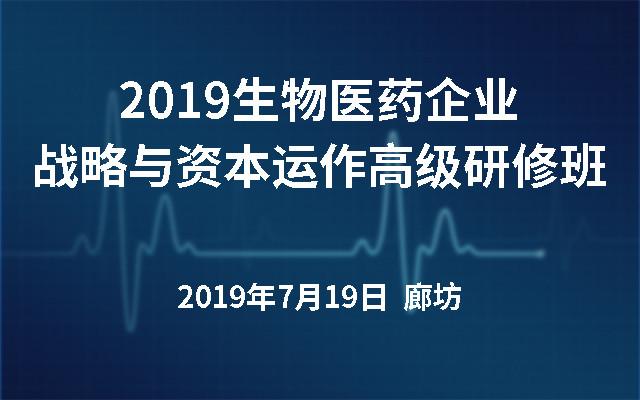 2019生物医药企业战略与资本运作高级研修班(廊坊)