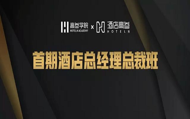 2019高参学院·首期酒店总经理总裁班