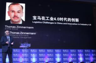 GLSC2019第七届全球供应链大会(Global Supply ChainConference)| 上海