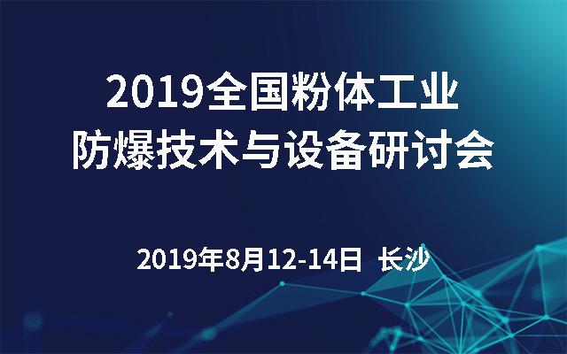 2019全国粉体工业防爆技术与设备研讨会(长沙)