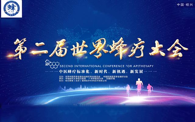 2019第二届世界蜂疗大会(绍兴)