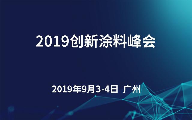 2019创新涂料峰会(广州)