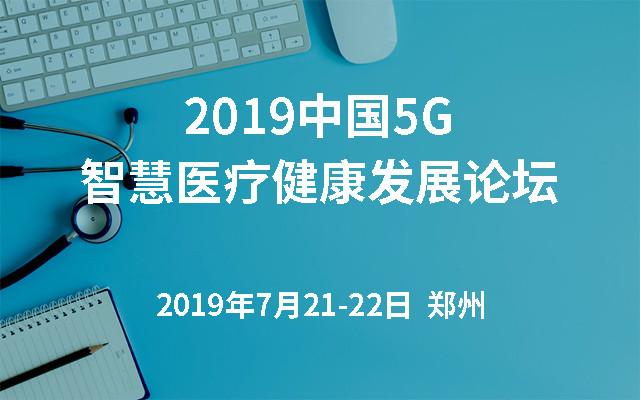 2019中国5G智慧医疗健康发展论坛(郑州)