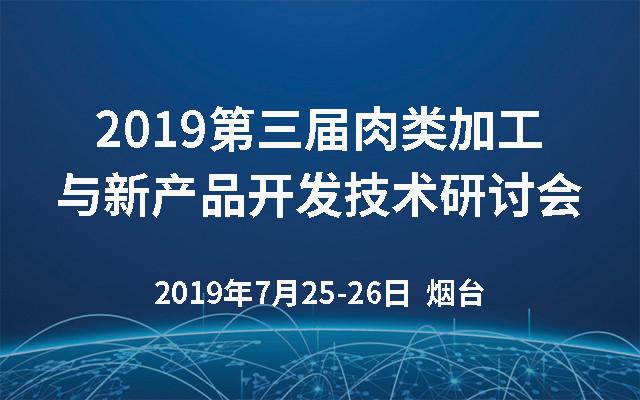 2019第三届肉类加工与新产品开发技术研讨会(烟台)