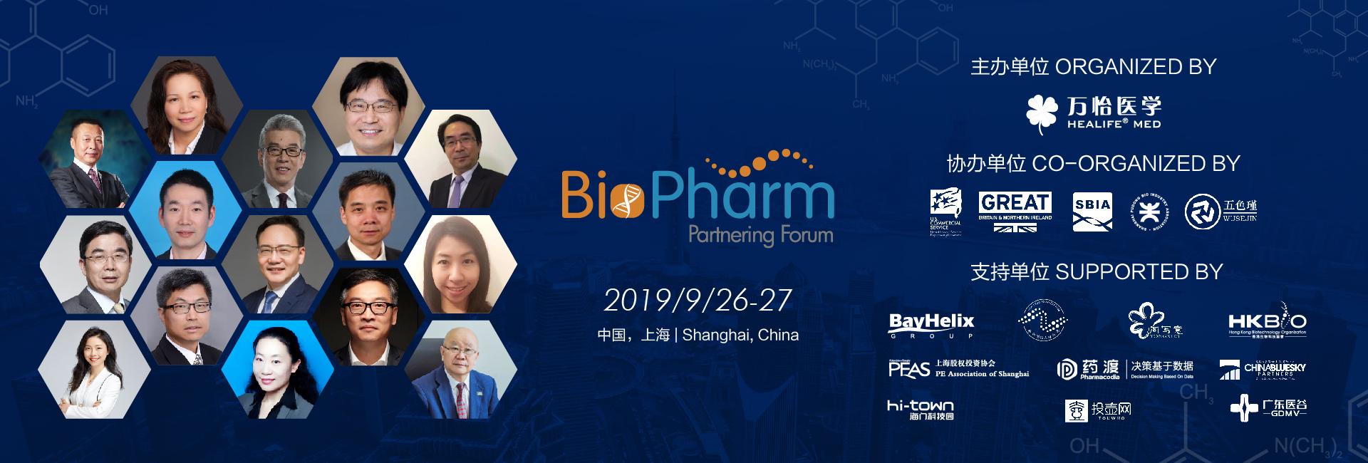 2019中国生物医药创新合作大会(BIO-PHARM2019)