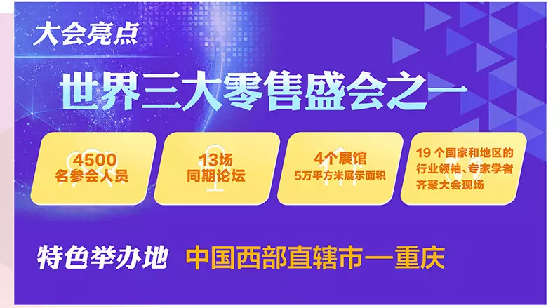 第十九届亚太零售商大会暨国际消费品博览会2019(重庆)