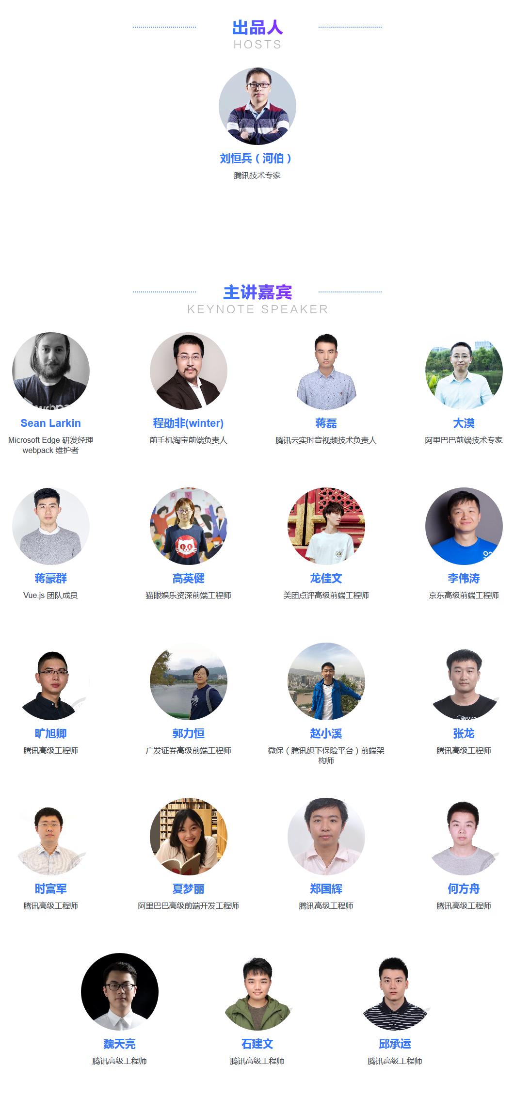 2019腾讯Live开发者大会(TLC)-深圳