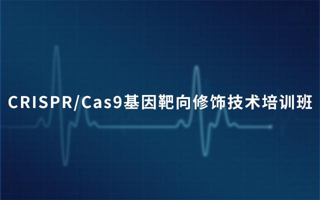 2019CRISPR/Cas9基因靶向修饰技术培训班(8月北京班)