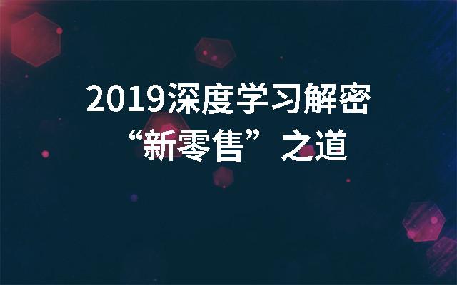 """2019深度学习解密""""新零售""""之道(日本)"""