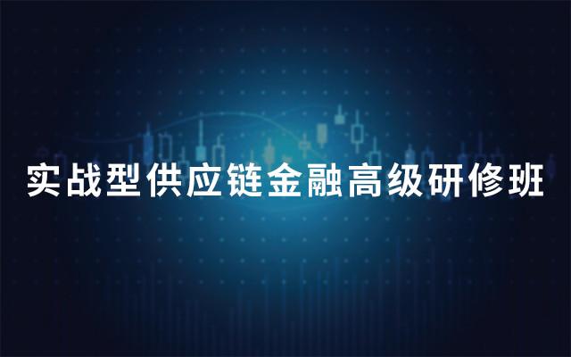 2019年第十期实战型供应链金融高级研修班(第46~50期)