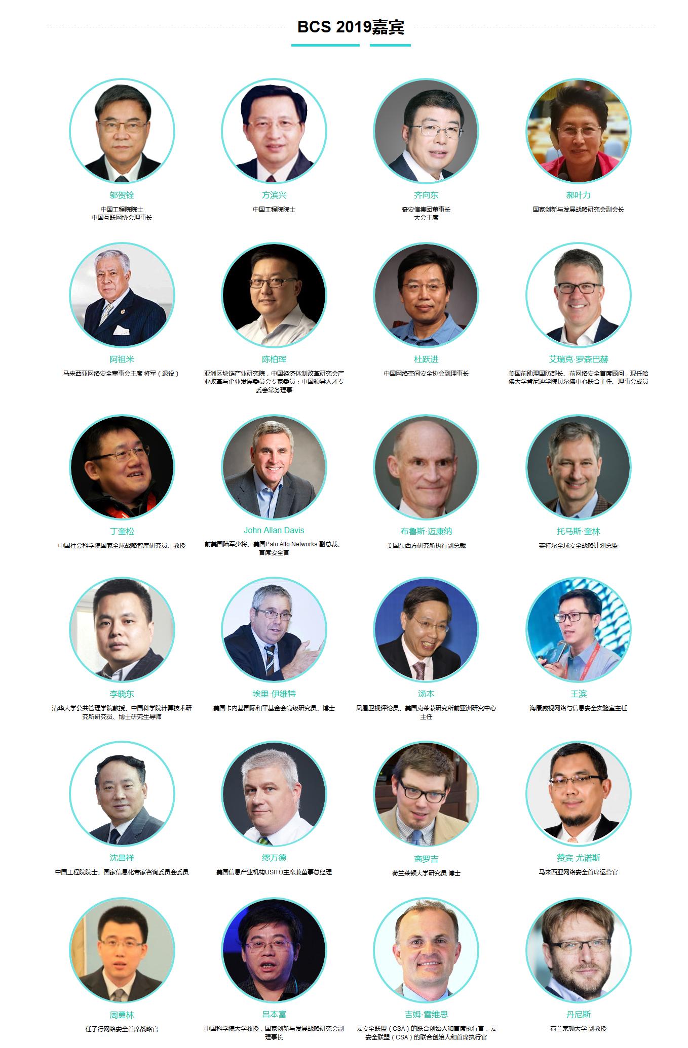 2019北京网络安全大会