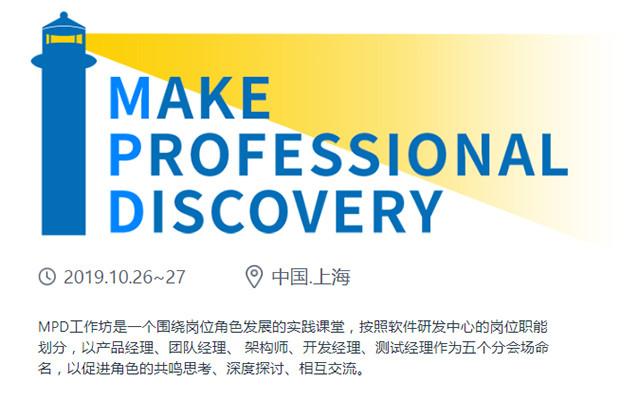 第45届上海MPD软件工作坊2019(10月上海)