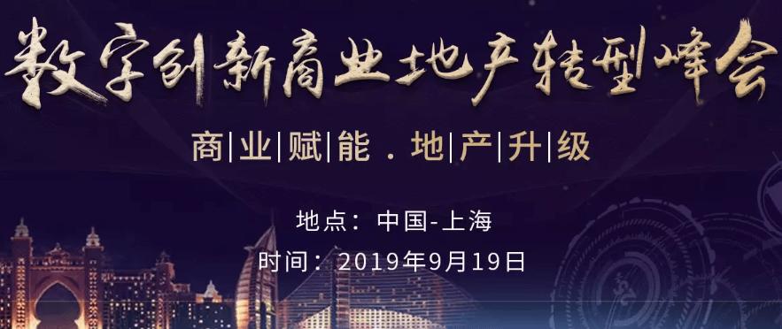 2019数字创新商业地产转型峰会(上海)