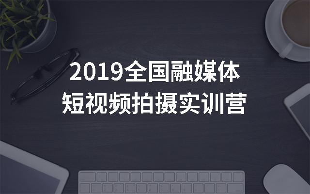 2019全国融媒体短视频拍摄实训营(上海)